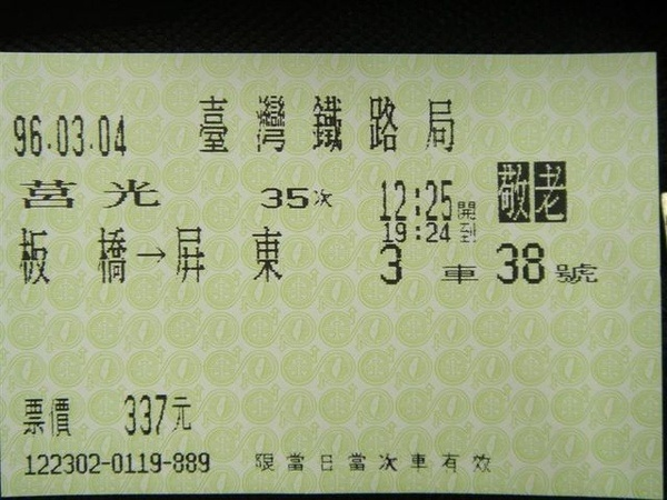 外婆的莒光車票