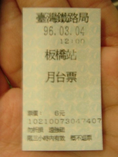 劉家買月台票齊聚歡送