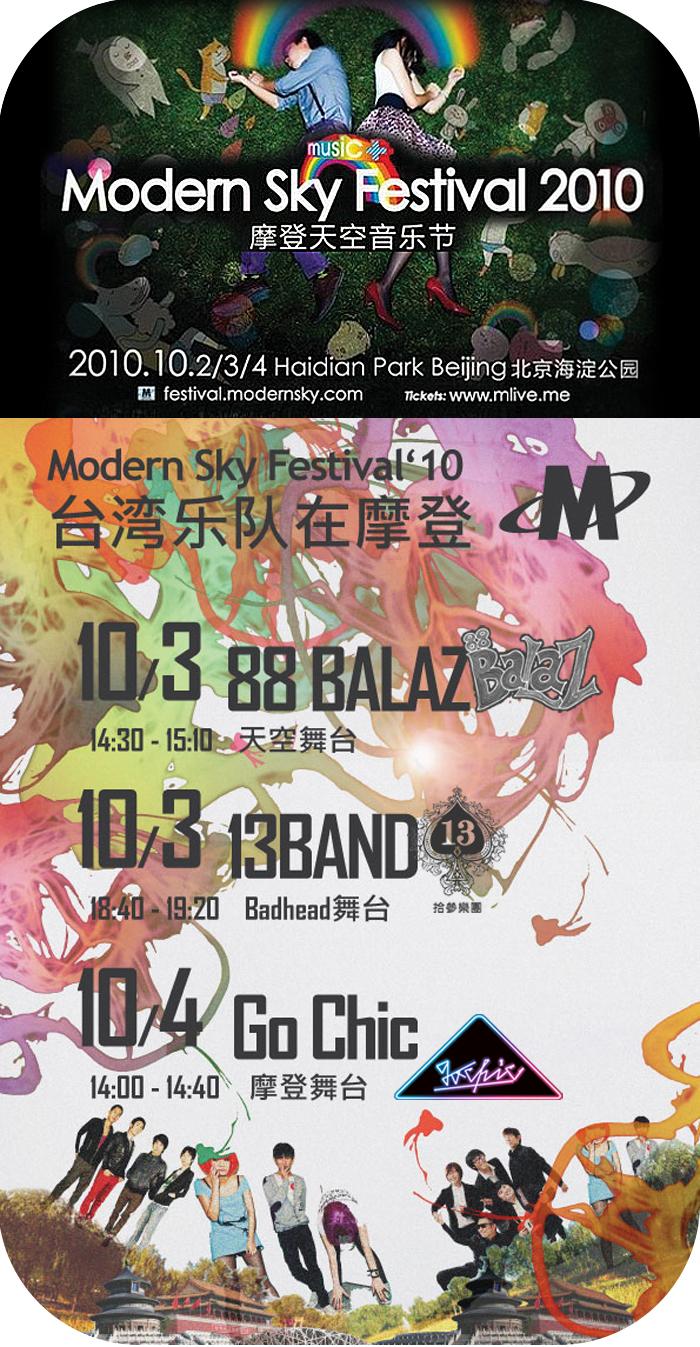 北京摩登天空音樂節
