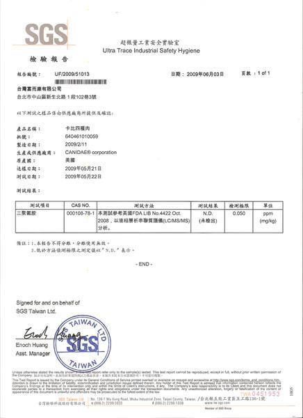 卡比四種肉-三聚氫胺檢驗報告.bmp