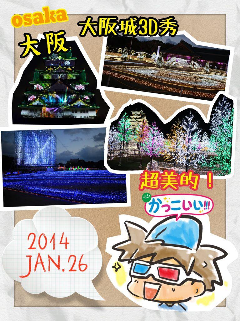 2014-01-26-20-36-45_deco