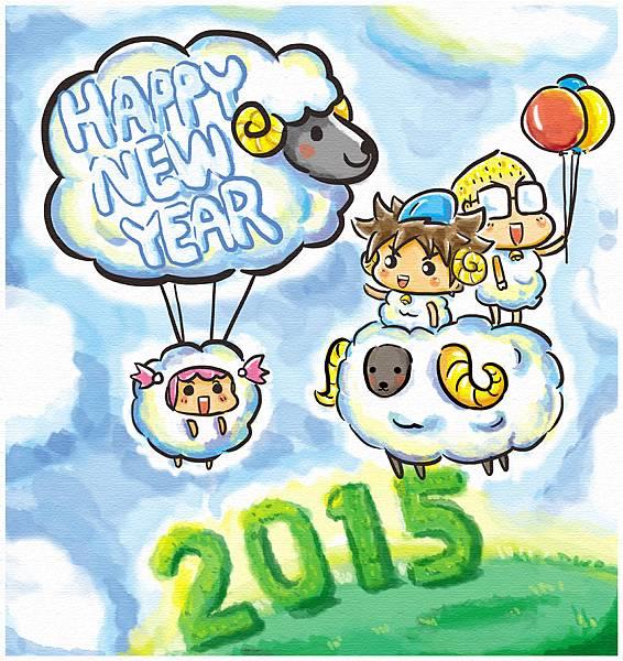 羊年賀圖2015  2