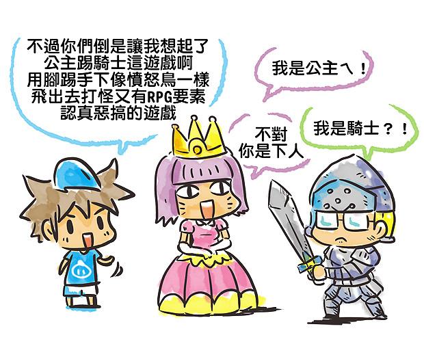 公主 踢 騎士 破解