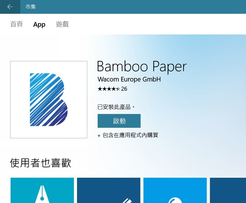 bamboo paper.JPG