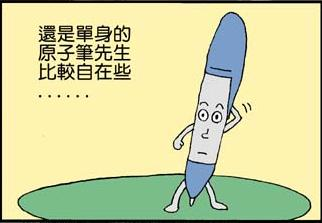 一. 鉛筆與原子筆 03.JPG