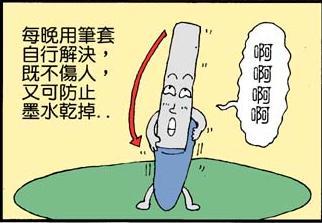 一. 鉛筆與原子筆 04.JPG