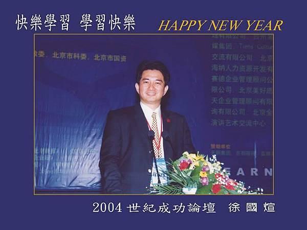2004 世紀成功論壇.JPG