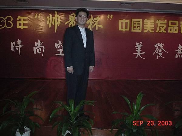 20030923 中國美髮品牌發表 02.JPG