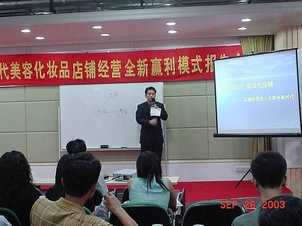 20030926_05 杰哥在珠海.JPG