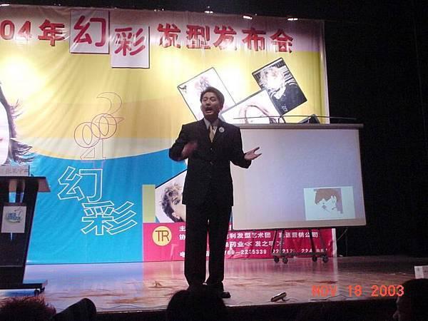 20031118_02 杰哥在東莞.JPG