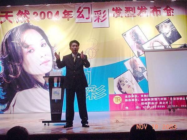 20031118_03 杰哥在東莞.JPG