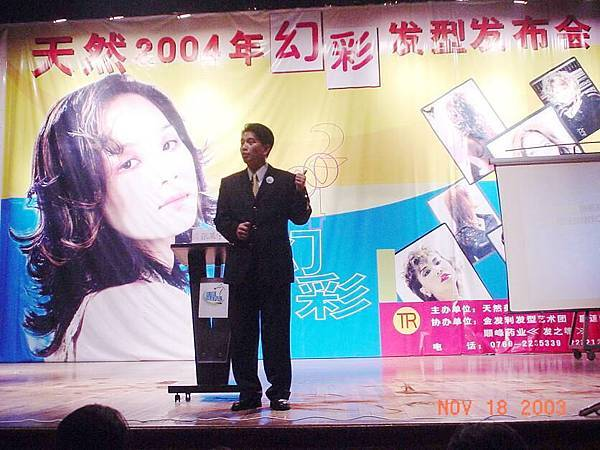 20031118_04 杰哥在東莞.JPG