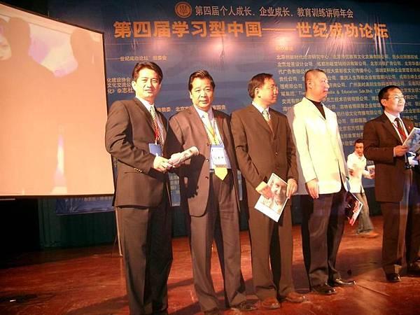 20031231 第四屆學習型中國-世紀成功論壇 01.JPG