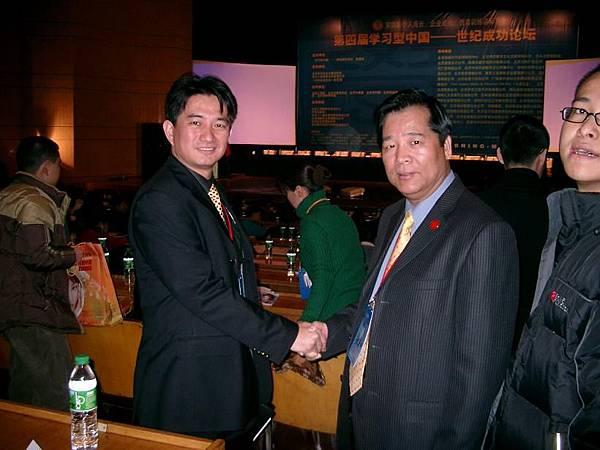 20031231 第四屆學習型中國-世紀成功論壇 03.JPG
