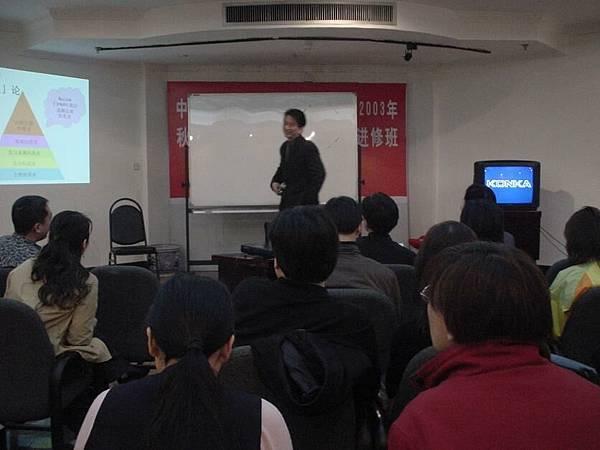 20040314_01 DISC 管理技巧培訓.JPG