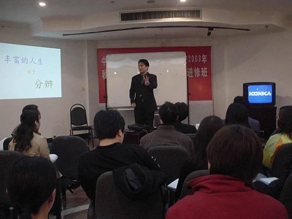 20040314_03 DISC 管理技巧培訓.JPG