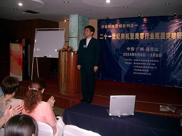 20040906_05 二十一世紀商機暨美容行業瓶頸突破研討會_廣州.JPG