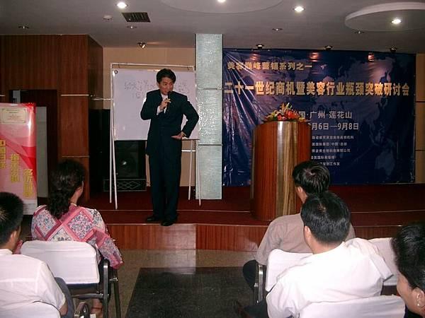20040906_08 二十一世紀商機暨美容行業瓶頸突破研討會_廣州.JPG