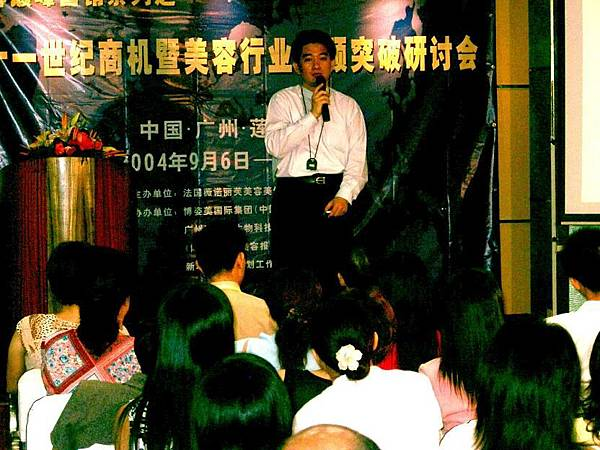 20040906_25 二十一世紀商機暨美容行業瓶頸突破研討會_廣州.JPG