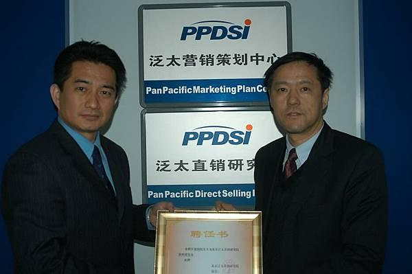 20051222 泛太直銷研究院 聘任書.JPG