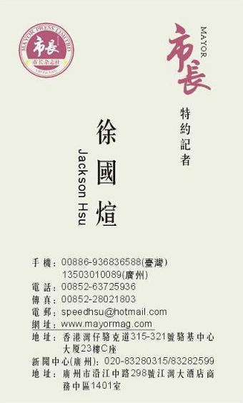 徐国煊-市長雜誌名片 02.JPG