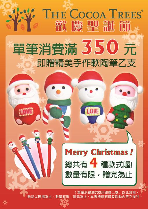 TheCocoaTrees可可樹精選巧克力-2012聖誕節滿額贈-超級可愛的聖誕筆