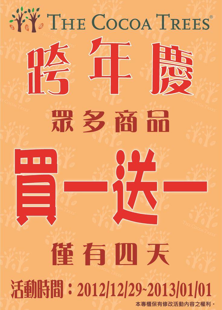 TheCocoaTrees-2012-2013跨年慶