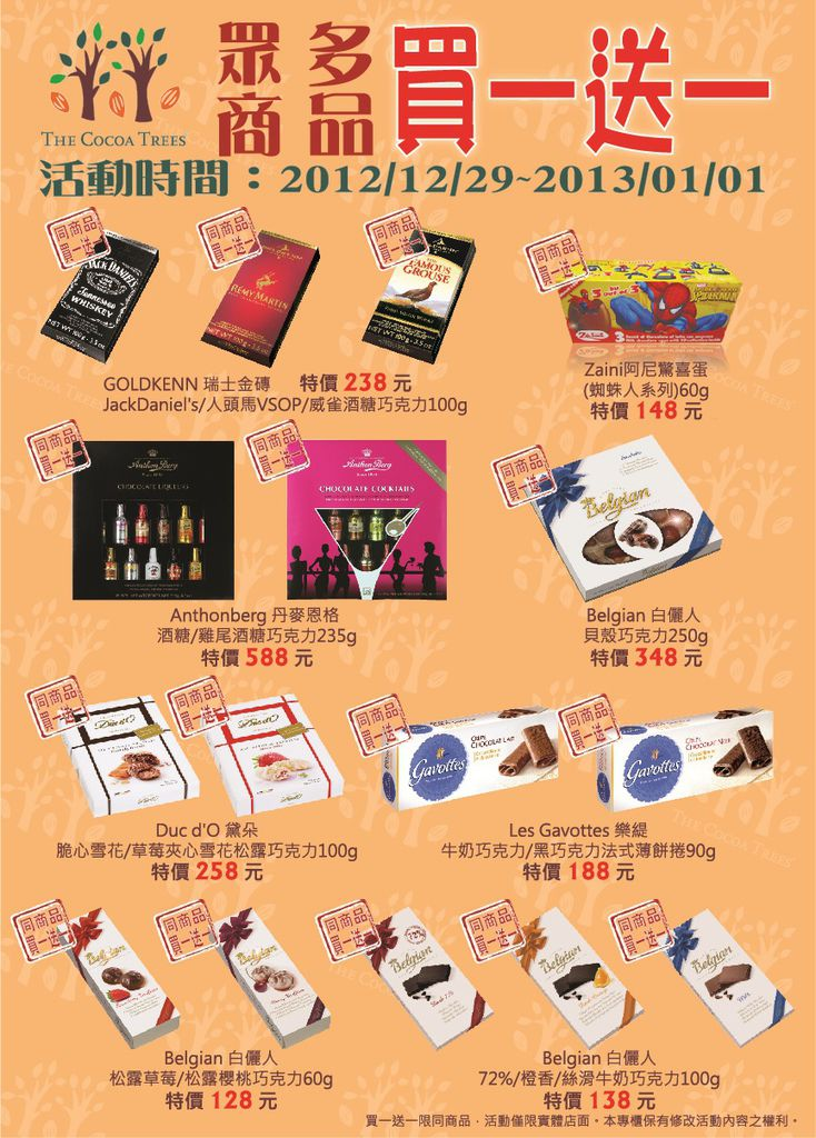TheCocoaTrees-2012-2013跨年慶活動商品