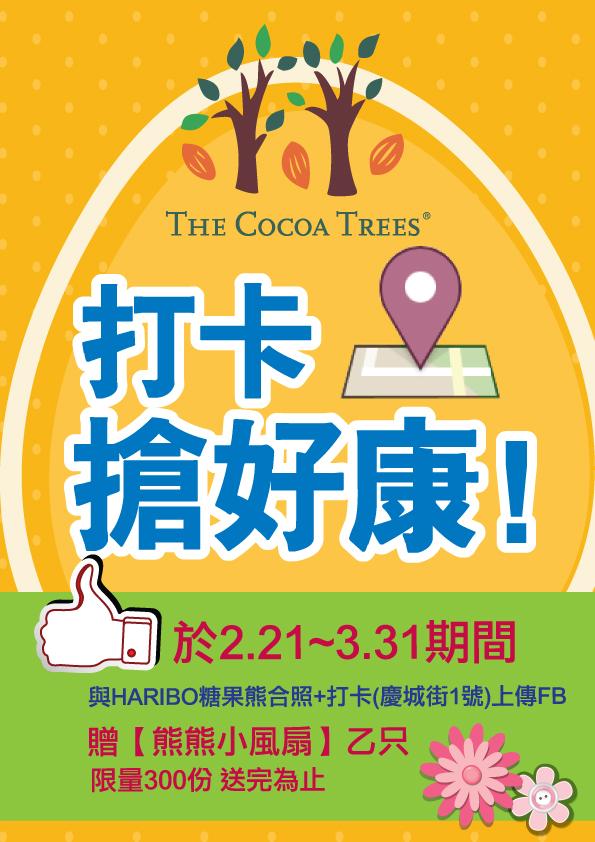 The_Cocoa-Trees-打卡