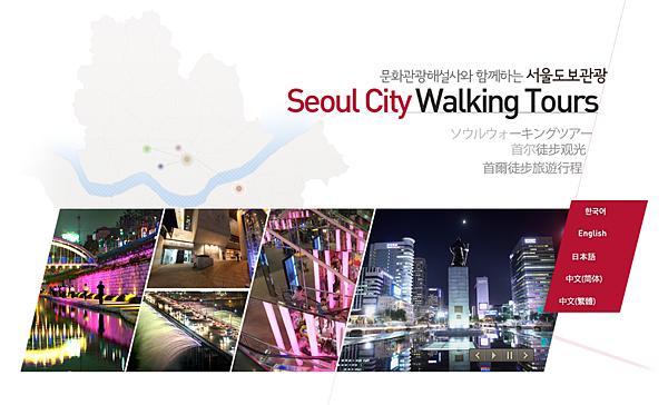 서울도보관광.png
