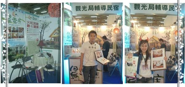 2006 台中國際旅展1