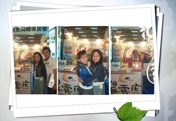 2006 台中國際旅展2