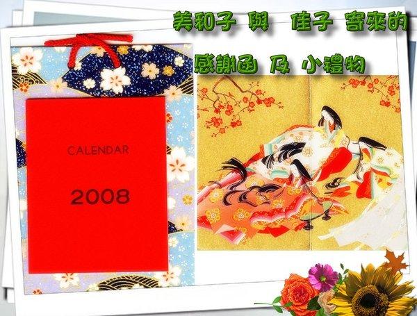 美和子&佳子寄來的卡片&新年禮物