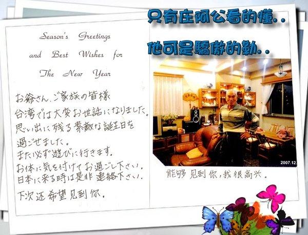 美和子&佳子記來的卡片&她們幫阿公拍的照片
