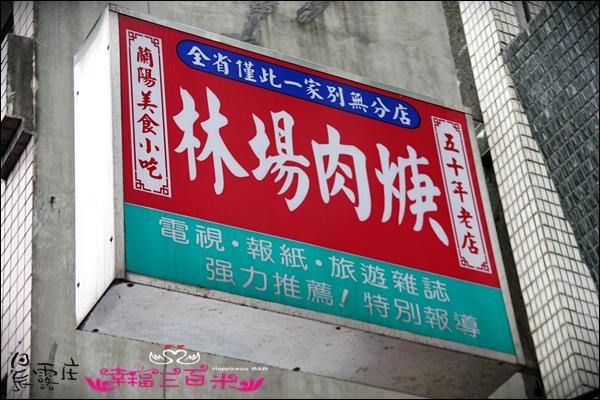 羅東 林場肉羹 (3).JPG