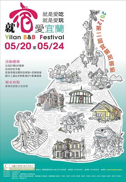 2012第二屆宜蘭民宿節活動海報