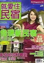 角川Magazine 就愛住民宿.jpg