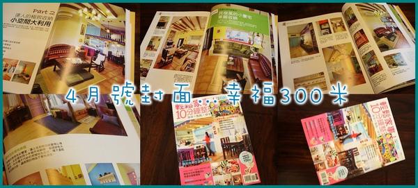 城邦出版社~收納Play 完全不累 4月號封面~幸福300米 3..jpg