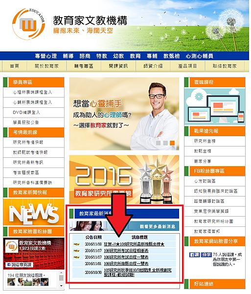 新官網考試日程一覽表 20161119.png