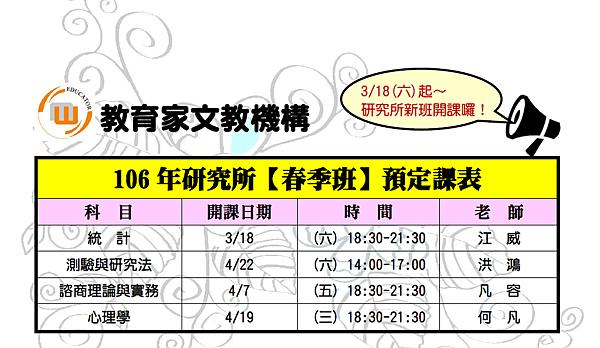 106年研究所春季班預定課表1060209.png