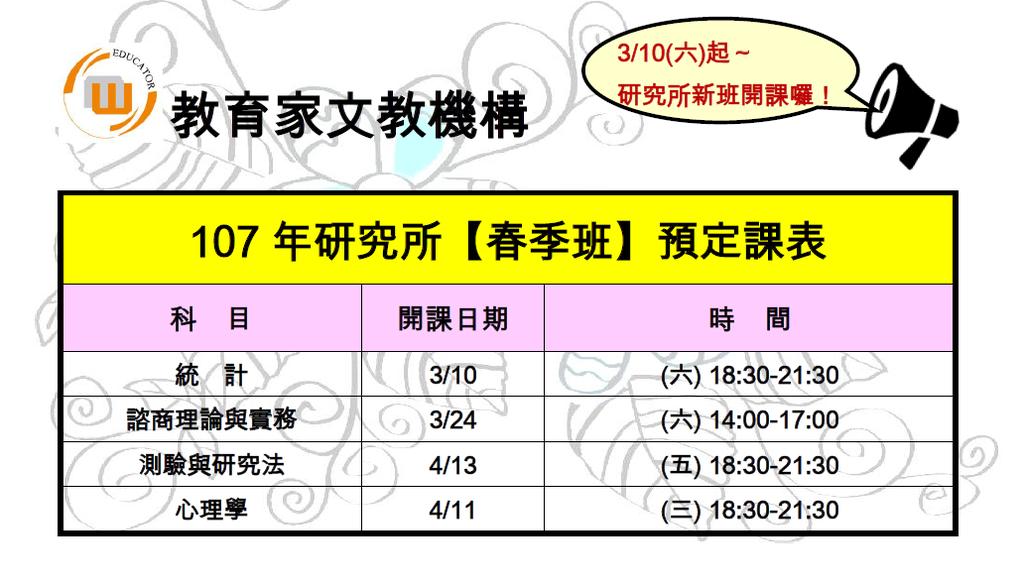 107教育家春季班課表 20180210.png