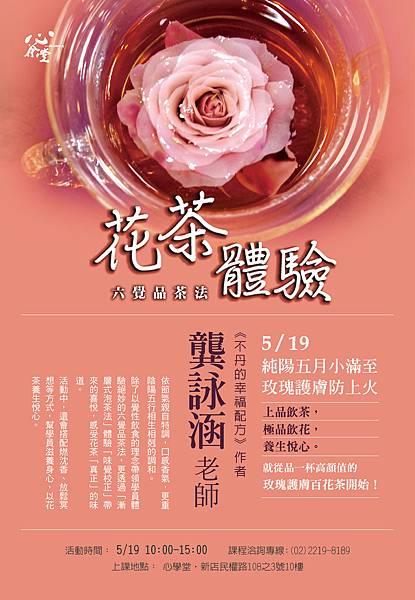 0519-品花茶-05.jpg