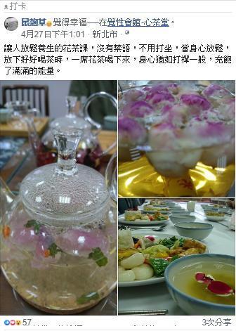 牡丹花茶體驗–學員回饋