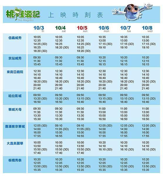 臺北上映時刻表 (1)
