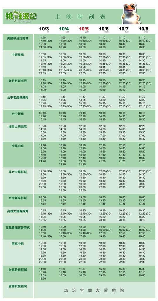 外埠上映時刻表 (1)