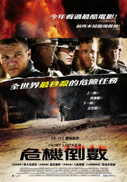 「危機倒數」中文前導海報.jpg