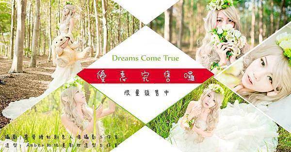 精靈之戀-廣告Banner