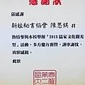高雄第二社區大學-2013儒家文化觀光季-合作造型師感謝狀