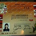 APHCA亞太區國際美容美髮協會-通過檢定-新娘秘書技術檢定合格證照