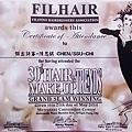2014馬尼拉第30屆全國城市盃美容美髮技術競賽-擔任國際彩妝評審認聘證書